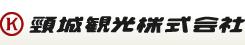 おかげさまで40周年頸城観光株式会社